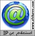 استعلام عن IP